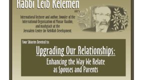 Rabbi Leib Kelemen – Scholar in Residence- Feb 21-22