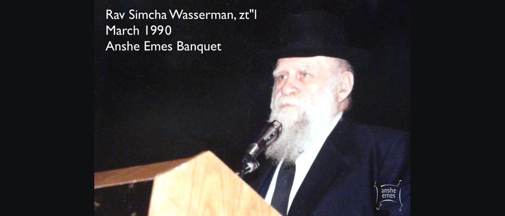 Rav Simcha Wasserman – Anshe Emes Banquet – March 18, 1990